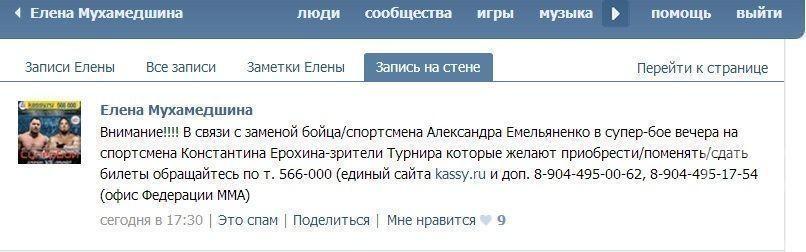 Александра Емельяненко сняли с боя за неспортивное поведение