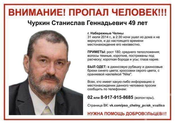 В Набережных Челнах пропал известный бизнесмен, экс-депутат горсовета Станислав Чуркин