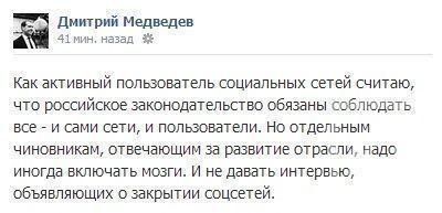 Медведев о закрытии твиттера: некоторым чиновникам надо иногда включать мозги
