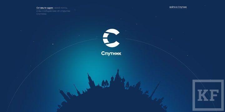 Госпоисковик «Спутник» должен за четыре года войти в топ-10 ресурсов рунета