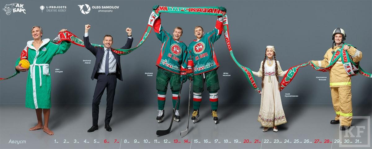 «Ак Барс» в честь юбилея клуба выпустил календарь с первыми лицами Татарстана