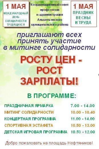В Альметьевске пройдет митинг в честь Дня весны и труда