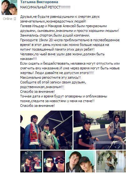 Родные погибших в ДТП на Московской призывают на митинг