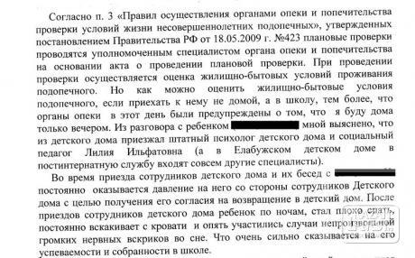 Опекун детей из Елабуги заявляет, что в местном детдоме родных братьев и сестер отдали в разные руки с нарушением закона