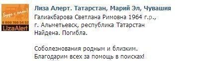 В Альметьевске найдена женщина пропавшая в середине октября