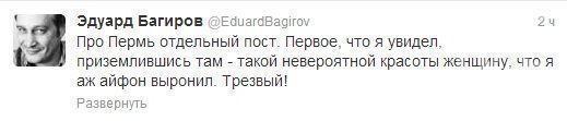 Эдуард Багиров отметил красоту Казанских женщин
