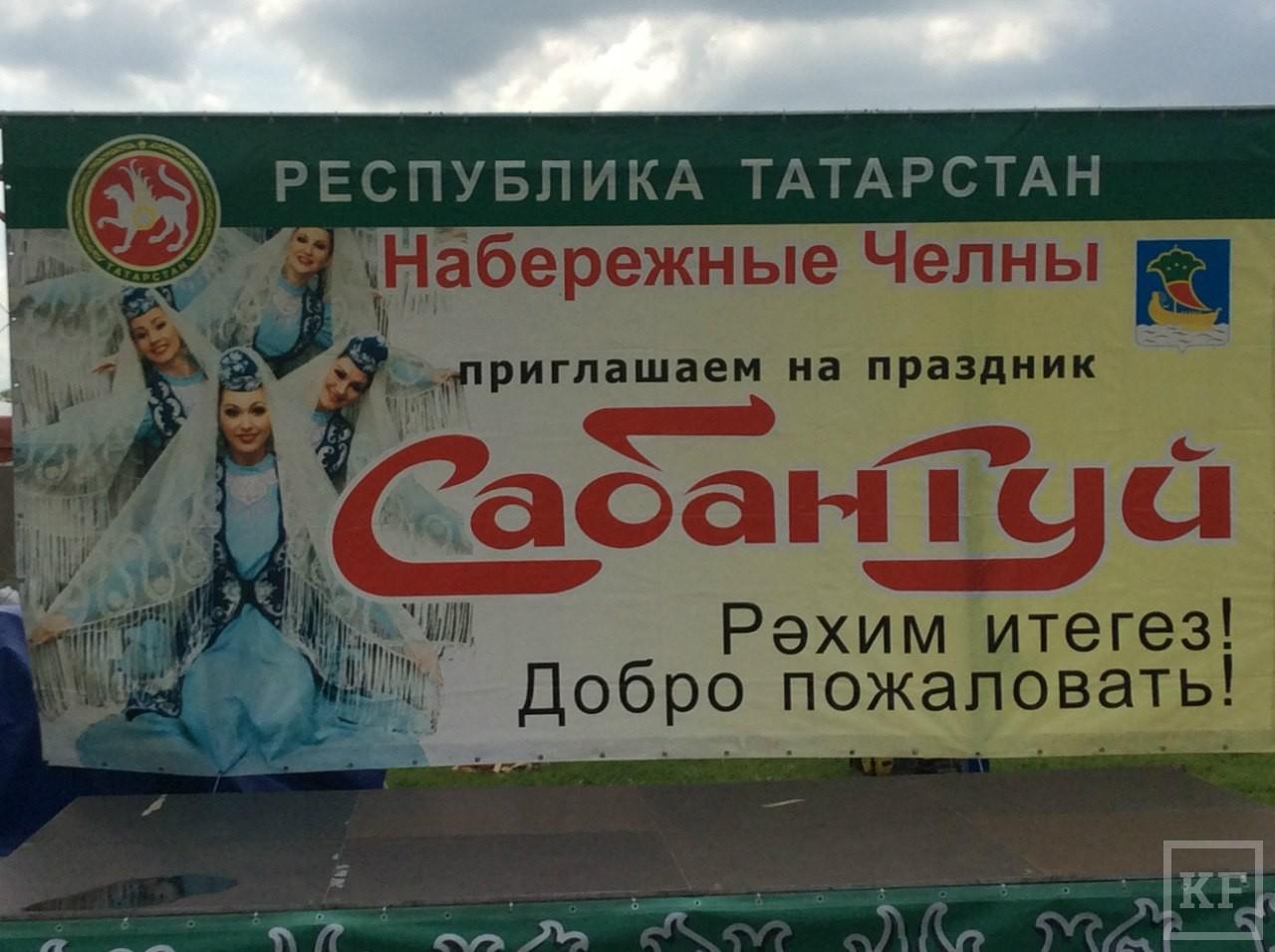 Глава исполкома Челнов Магдеев принял участие в Сабантуе в Москве