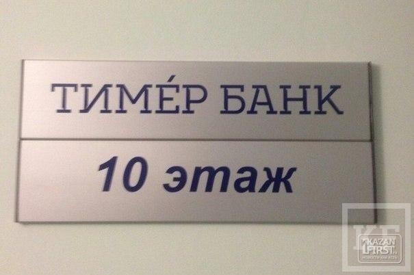 «Тимер банк» пытается вернуть часть наследства «БТА-Казань»