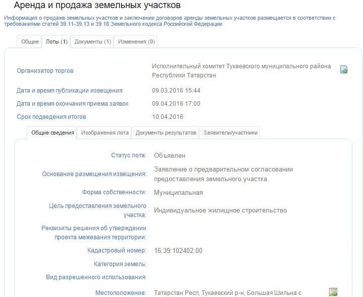 В Тукаевском районе начали активно выставлять на аукцион лакомые куски земли
