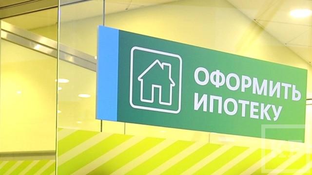 По итогам года ипотечный рынок в Татарстане упал на 40%