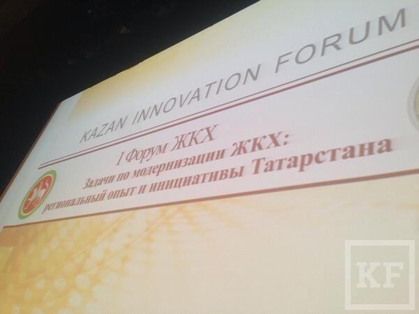 В Казани открылся форум ЖКХ