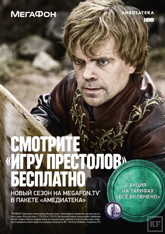 Смотрите «Игру престолов» вместе со всем миром: бесплатно только на MegaFon.TV