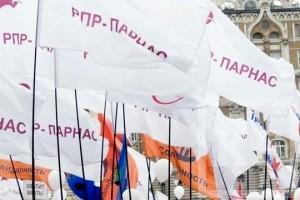 Как оппозиционеры делят партию РПР-ПАРНАС