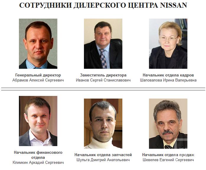 Мошенники «назначили» руководителя пресс-службы «Камаза» гендиректором киевского автоцентра Nissan