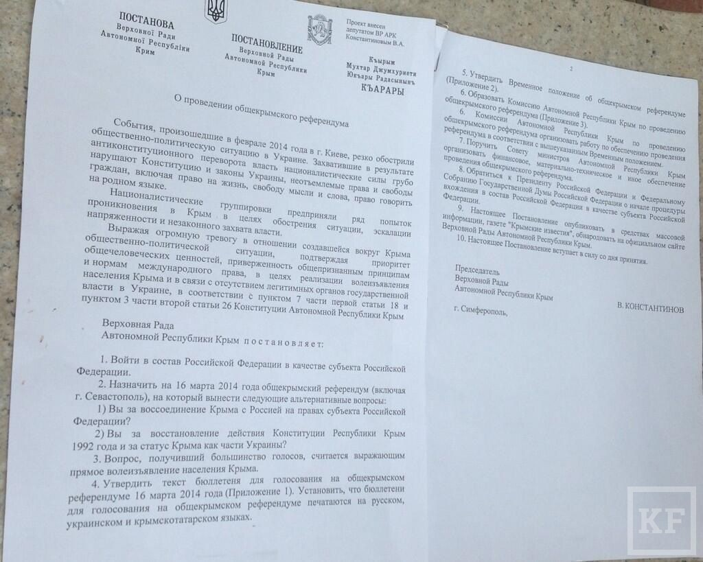 «РИА Новости»: 16 марта пройдёт референдум о вхождении Крыма в состав России