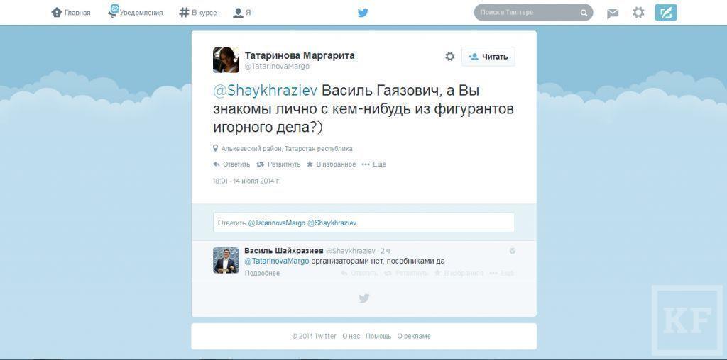 Мэр Набережных Челнов Шайхразиев: я лично знаком с пособниками «игорного дела»
