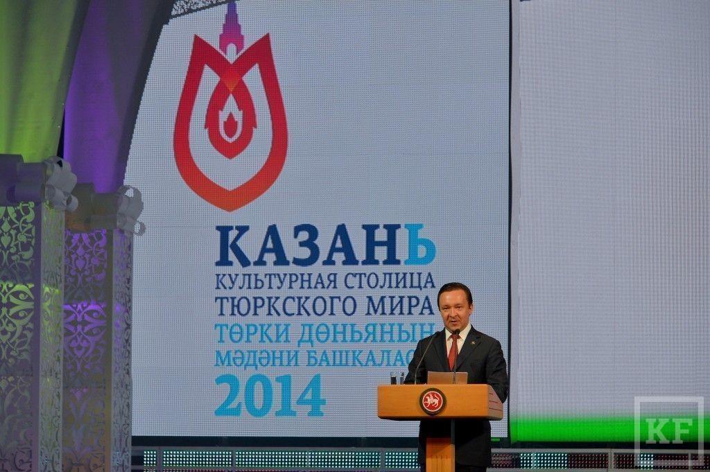 В столице Татарстана открылся год - «Казань - столица Тюркского мира-2014»