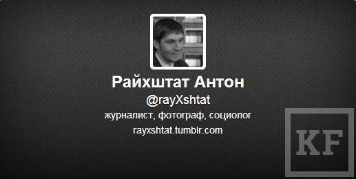Твиттер Татарстана
