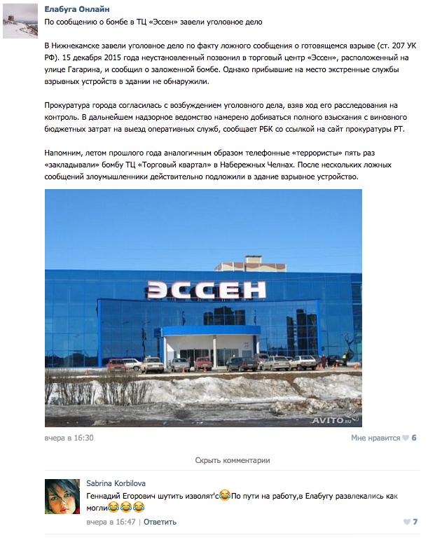 Мэр Елабуги потребовал от ФСБ найти острослова,  пошутившего над ним «Вконтакте»
