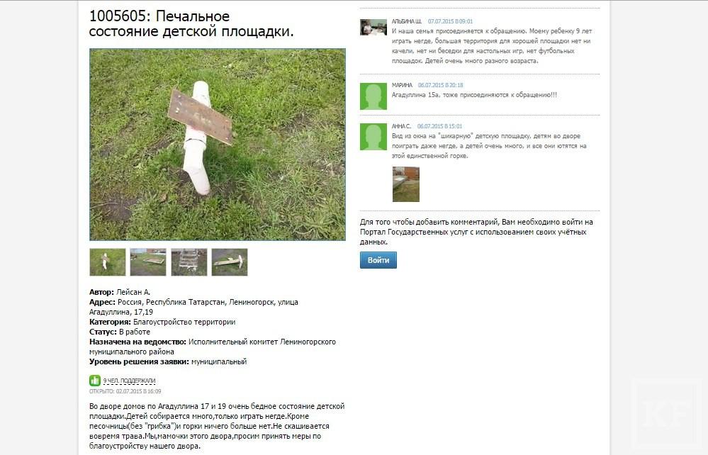 За небезопасные детские площадки в Татарстане могут обязывать платить штрафы