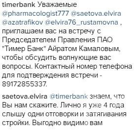 Обманутые дольщики Рашида Аитова жалуются Минниханову на «Тимер банк»