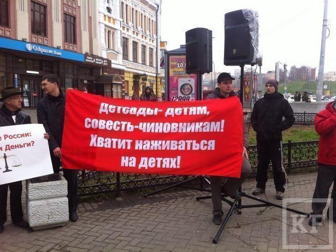 В Казани проходит митинг против повышения платы за детсады