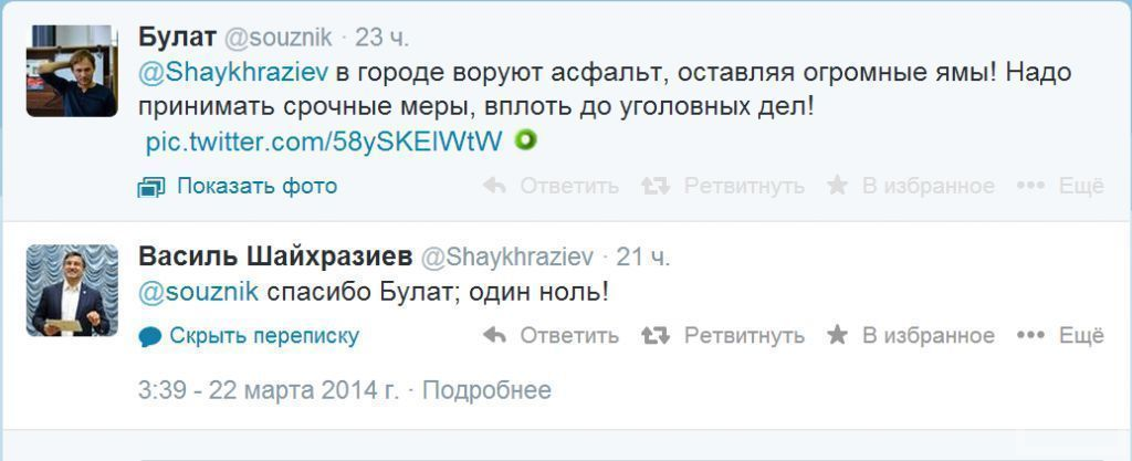 В твиттере Шайхразиева высказался недовольный дорогами житель Набережных Челнов
