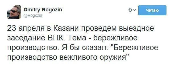 Рогозин в Казани обсудит «бережливое производство вежливого оружия»