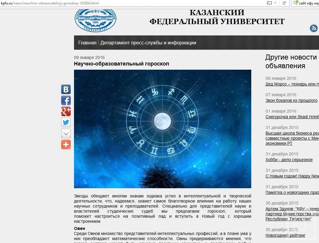 «Тайная секта астрологов в КФУ»: борцы с лженаукой обнаружили на сайте вуза «мракобесный материал»
