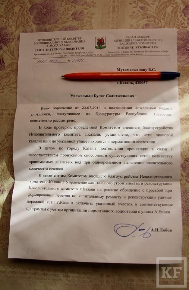 В Казани сформулировали причину