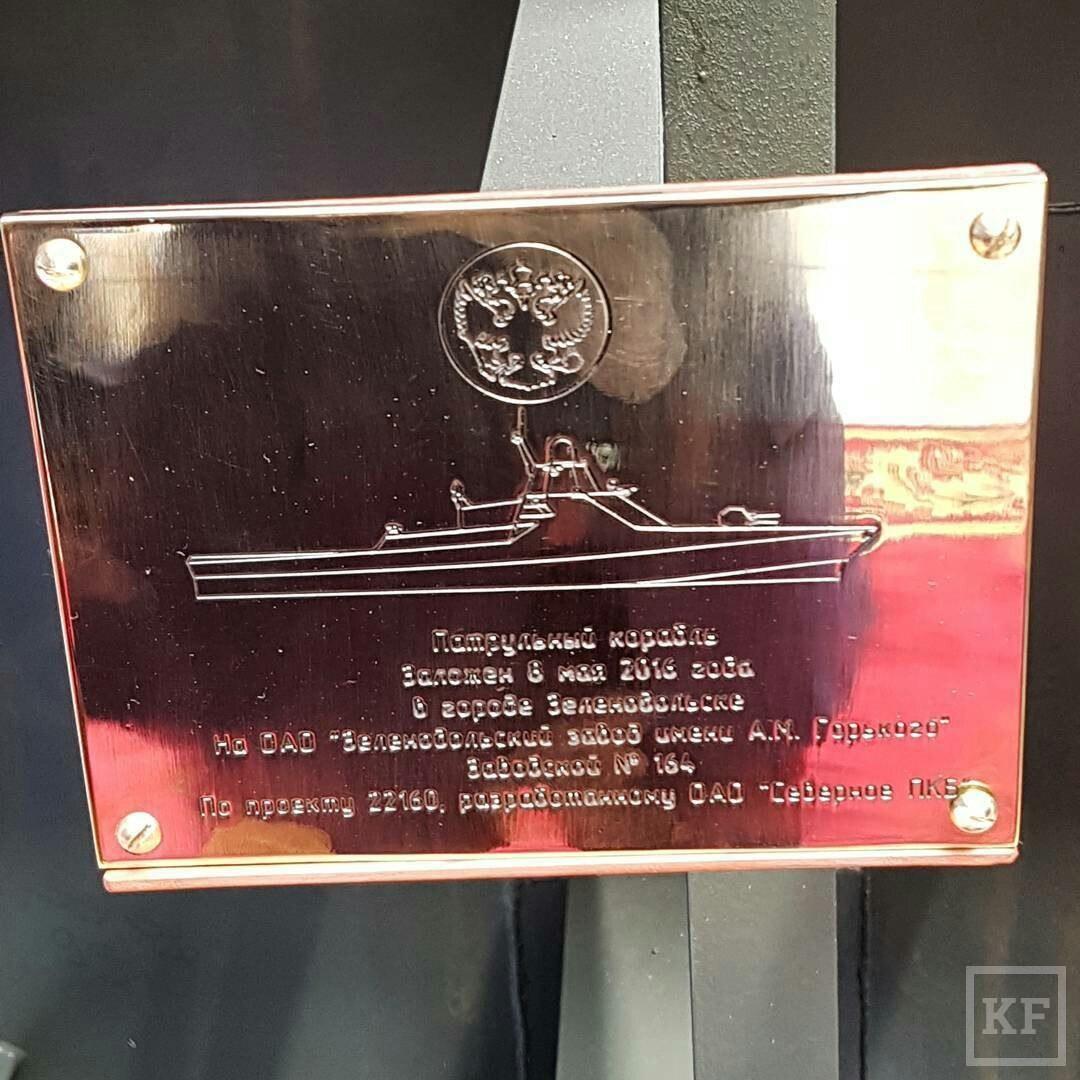 Минниханов «Вконтакте»: закладка патрульного корабля «Сергей Котов» в Зеленодольске