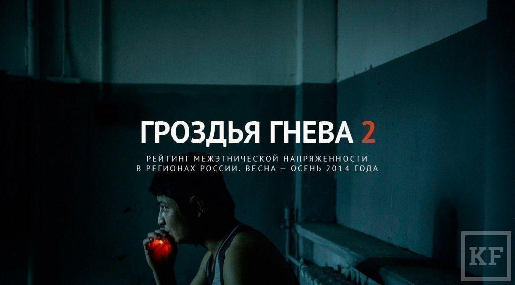 Заказаны ли для Татарстана «Гроздья гнева»?