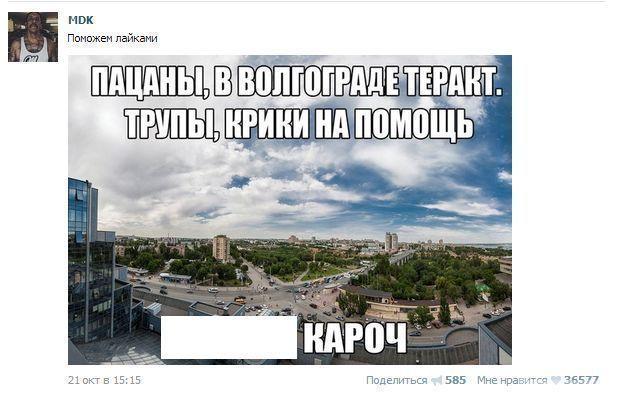 «ВКонтакте» предлагают оштрафовать за картинку посвященную теракту в Волгограде