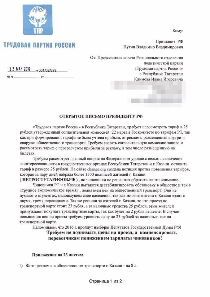 «Трудовая партия» потребовала от Путина отменить повышение цен на проезд в Казани