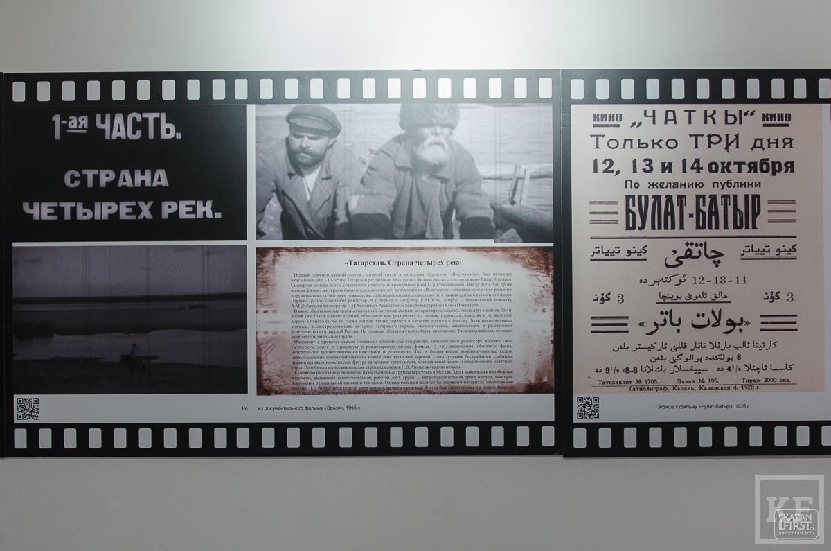 Выставка «Казань. Кинематограф. Из века в век»