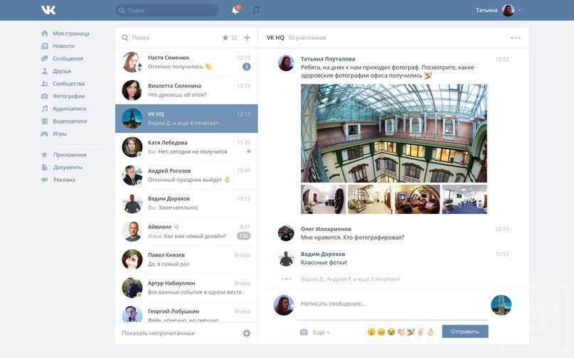«Вконтакте» представила пользователям новый дизайн