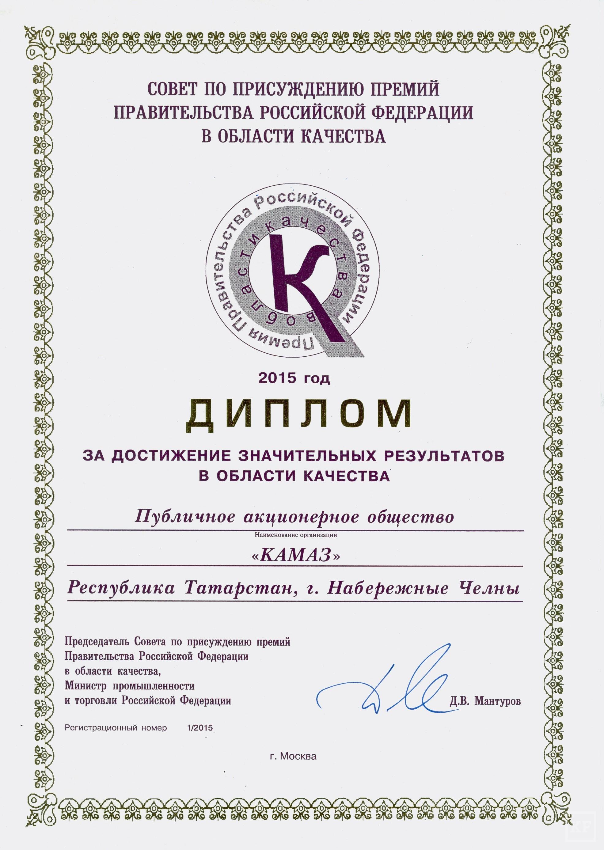 «Камаз» стал одним из лучших по качеству среди российских предприятий
