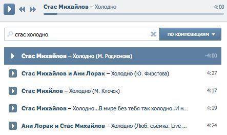 Стас Михайлов исчез на два часа из поиска «ВКонтакте»