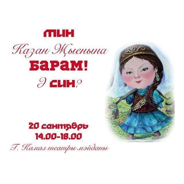 В Казани пройдет фестиваль - историческая реконструкция «Казан Жыены»