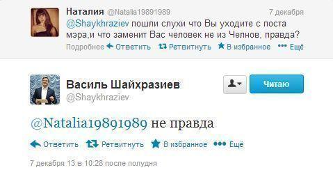 Мэр Челнов прокомментировал слухи о его возможном уходе