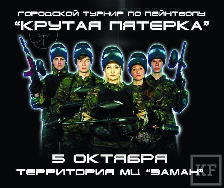 Челнинский уик-энд