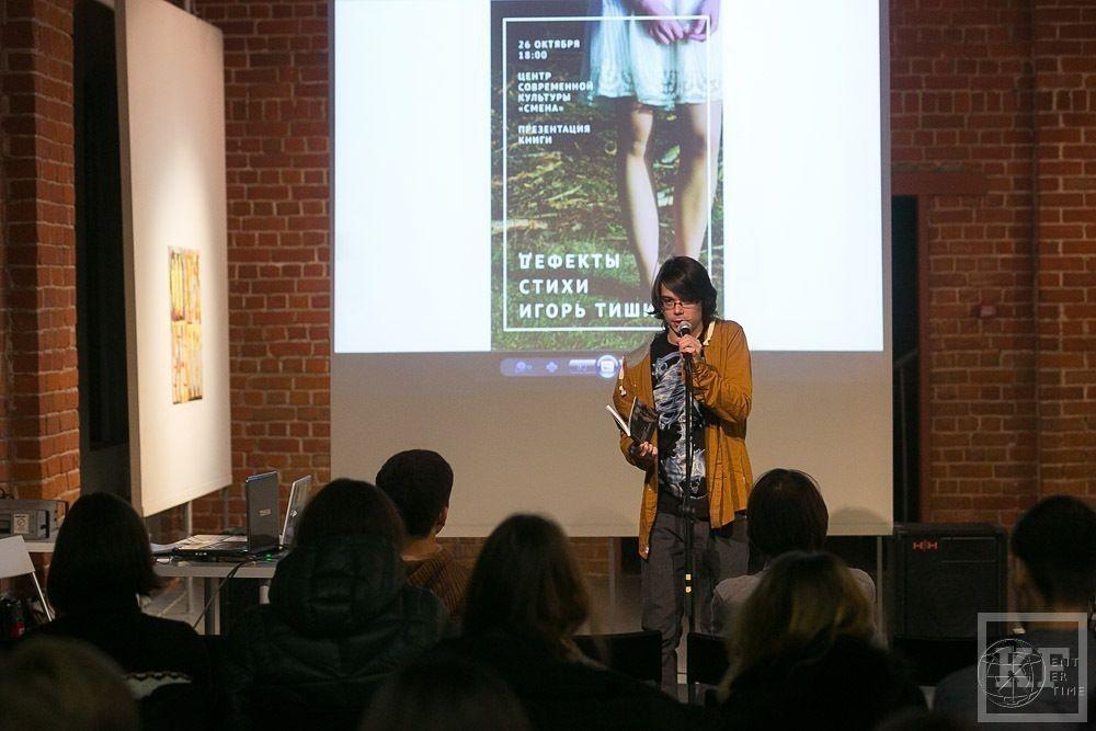 Презентация книги «Дефекты»: как попасть из Небраски в японский лес самоубийц