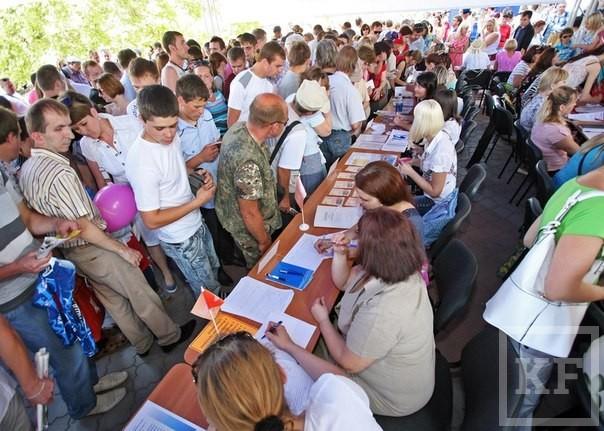 Рынок труда Татарстана: количество ищущих работу в разы больше, чем вакансий
