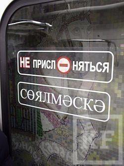 Новая языковая программа обойдётся Татарстану в 1 млрд. рублей