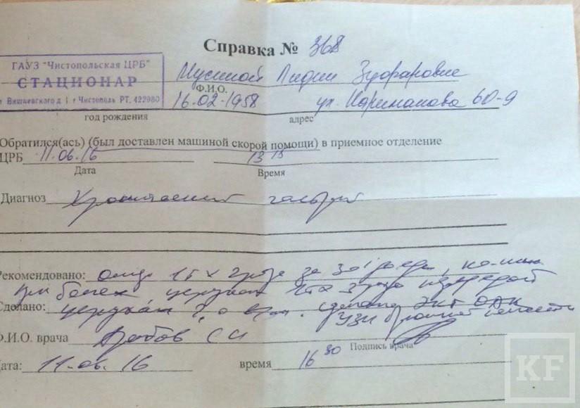 Пенсионерка умерла в чистопольской больнице от язвы и перитонита. Врачи посчитали, что у нее гастрит