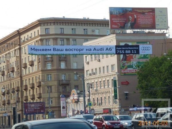 AUDI развязывает рекламную войну в Татарстане?