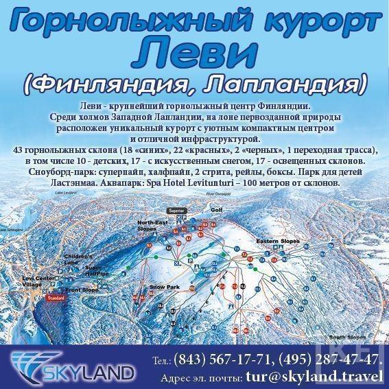 Горнолыжный курорт на Новый Год и Рождество от туроператора SkyLand