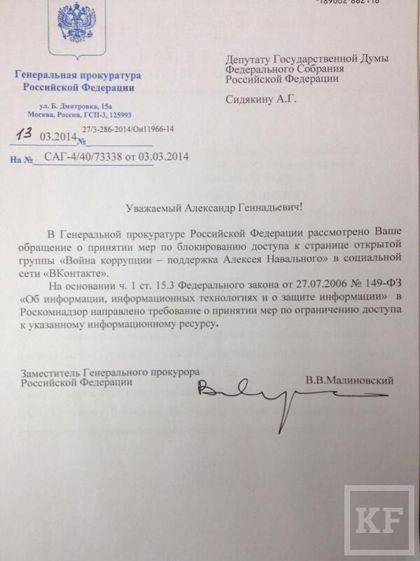 Генпрокуратура требует закрыть сообщество сторонников Навального во «Вконтакте»