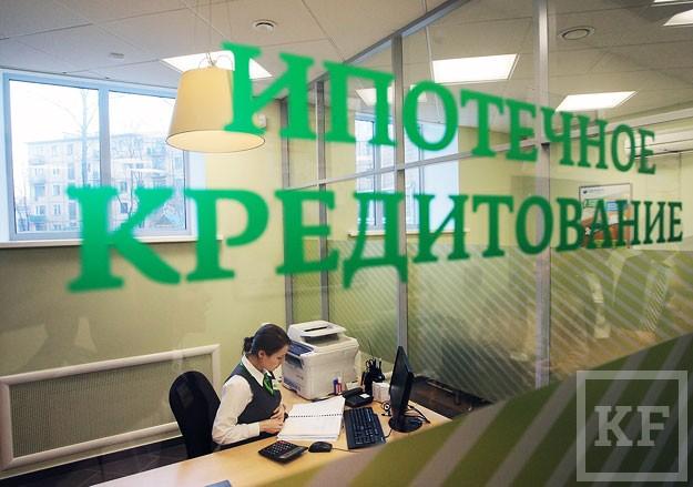 Спрос на ипотеку в Татарстане может падать до конца года