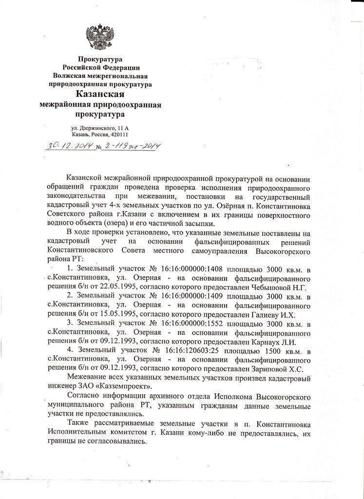 На защиту озера в Константиновке встала Общественная палата Татарстана